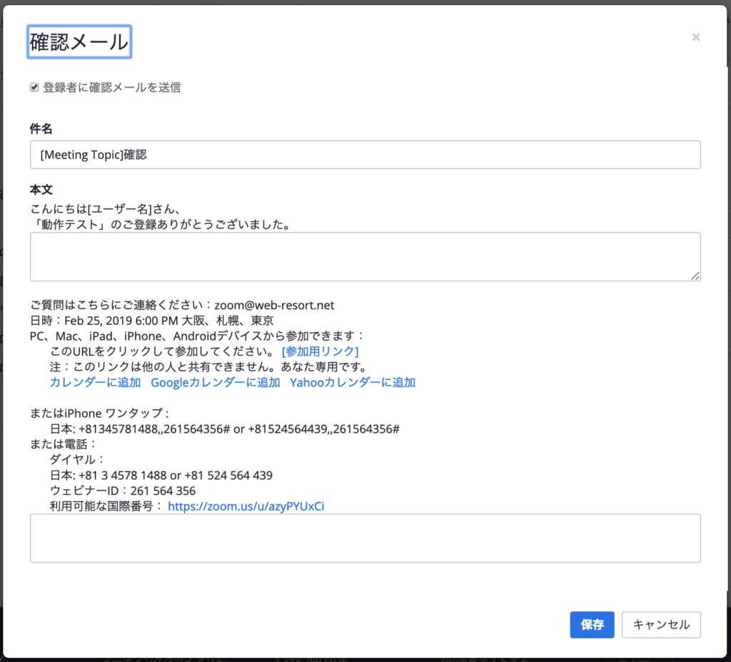 登録者への確認メール