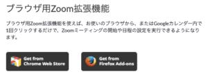ブラウザ用Zoom拡張機能