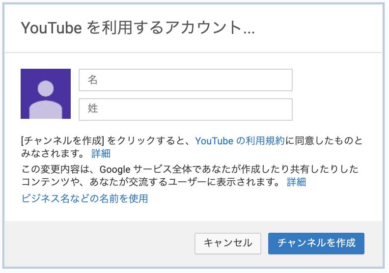 YouTubeを利用するアカウント