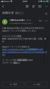 Zoomに招待が届く