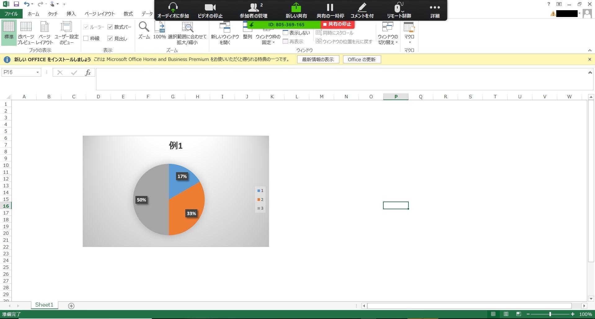 Excel画面を共有