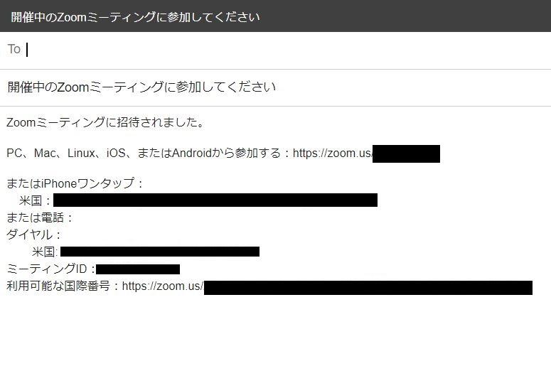 メールで招待